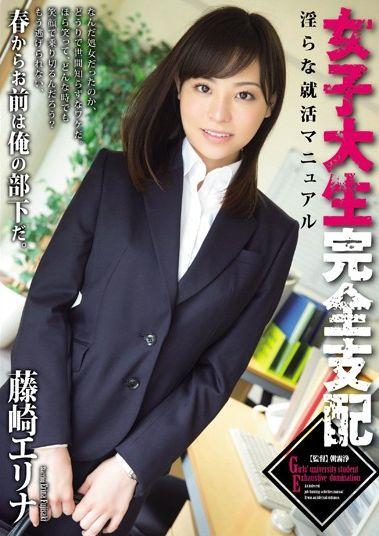 藤崎エリナ