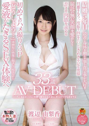 渡辺由梨香 33歳 AV Debut 30代に見えないくらい可憐で健やかな人妻に、きっとアナタも恋をする