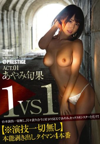 1VS1【※演技一切無し】本能剥き出しタイマン4本番 ACT.01 あやみ旬果