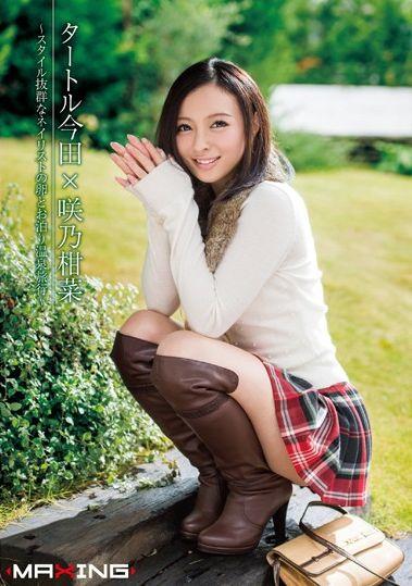 タートル今田×咲乃柑菜 スタイル抜群なネイリストの卵とお泊り温泉旅行