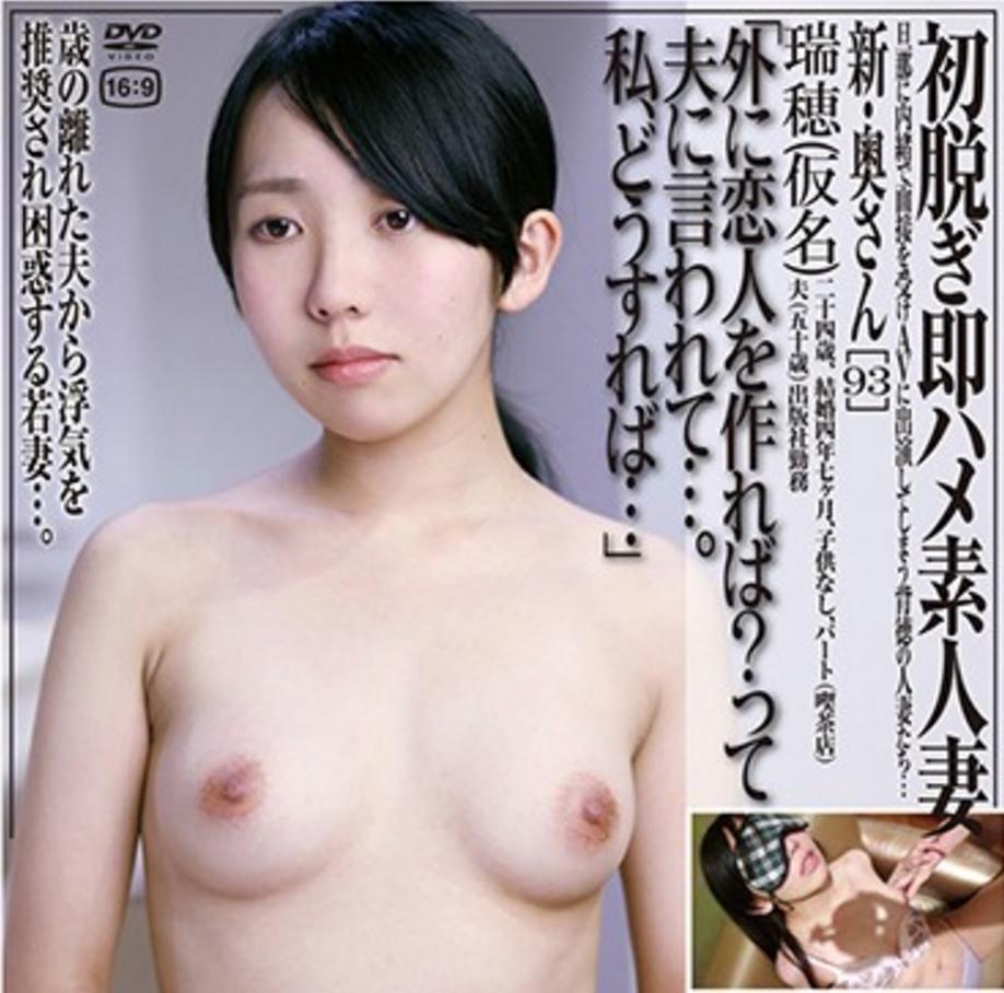 瑞穂 新・奥さんシリーズ[93]黒髪美人がバイブでイキまくり17回の絶頂!