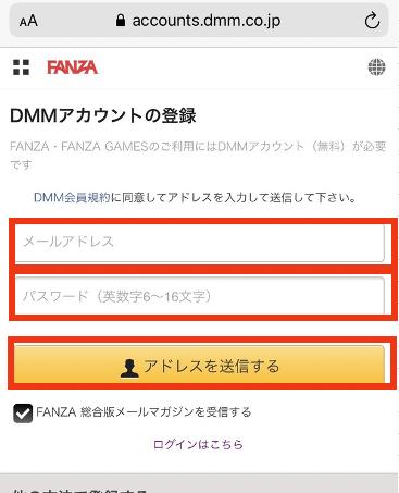 アカウント登録画面